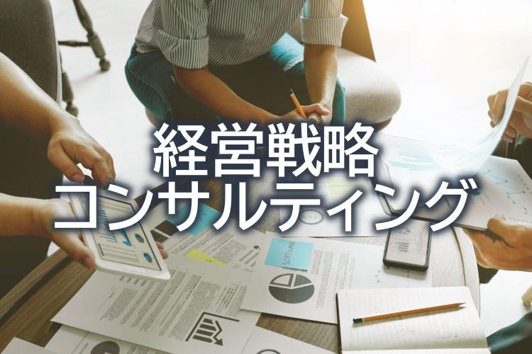 経営戦略コンサルティング