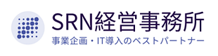 SRN経営事務所